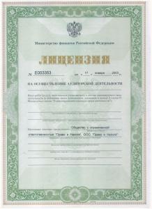 Лицензия-№-Е003353