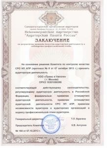 заключение-ООО-Право-и-Налоги-2013